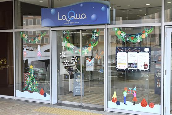 LaQxmas18_entrance.jpg