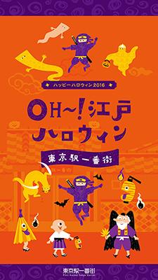 tokyostation_halloween030.jpg