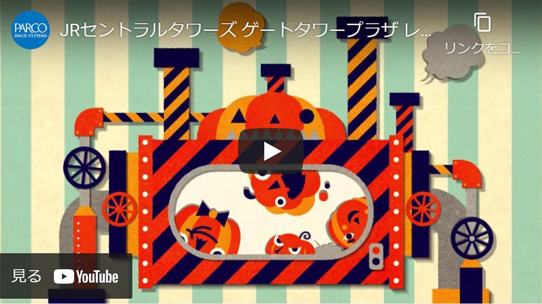 ハロウィン動画(JRセントラルタワーズ)