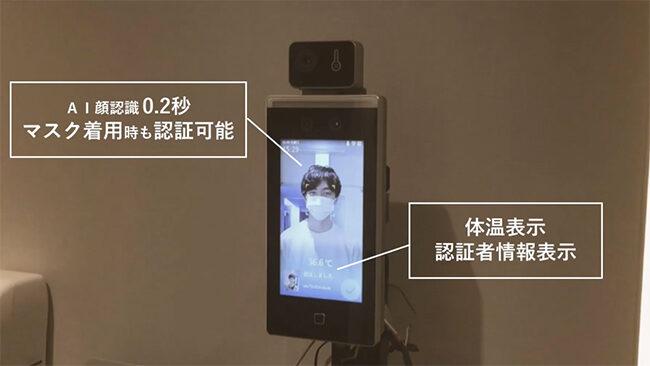 AI顔認証・検温システム