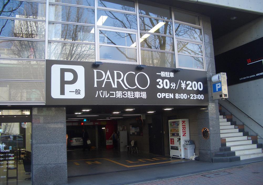 名古屋パルコ 第三駐車場